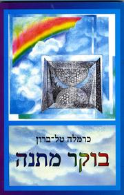 Cover of: Boḳer matanah
