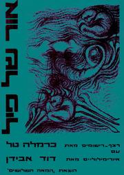 Cover of: Or shel pil