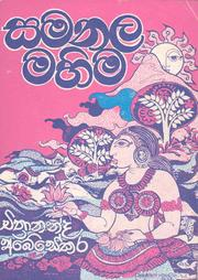 Cover of: Samanala mahima by Citrānanda Abēsēkara