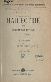 Cover of: Nashestvie