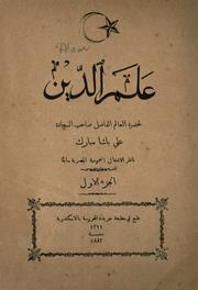 Cover of: Alam al-din