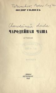 Cover of: Charodeǐnaia chasha