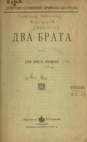 Cover of: Dva brata