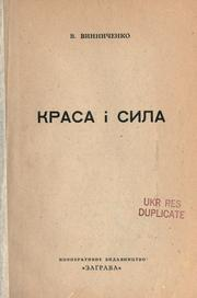 Cover of: Krasa i syla