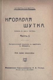 Cover of: Krovavaia shutka