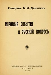 Деникин А.И. Мiровыя событiя и русскiй вопросъ
