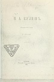 Cover of: P.A. Kulish