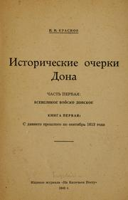 Cover of: Istoricheskie ocherki Dona