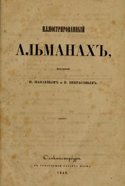 Cover of: Illiustrirovannyi almanakh