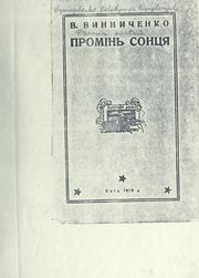 Cover of: Promin sontsia
