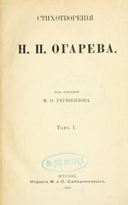 Cover of: Stikhotvoreniia