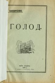 Cover of: Holod