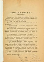 Cover of: Zapysna knyzhka