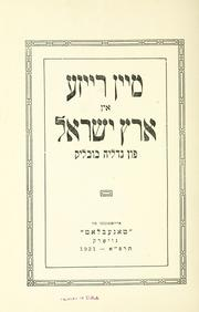 Cover of: Mayn rayze in Erets Yiśroel