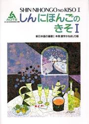 Cover of: Shin Nihongo No Kiso 1 Bunpo (Shin Nihongo Series 1)