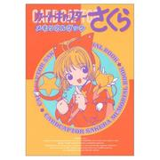 Cover of: Card Captor Sakura Memorial Book (in Japanese)