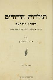 Cover of: Toldot ha-Yehudim be-Erets Yirael