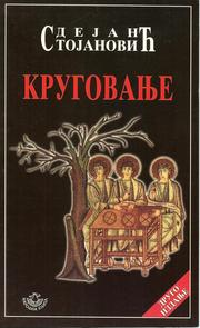 Cover of: Krugovanje, Drugo izdanje (Second edition) by