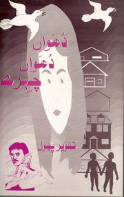 Cover of: Dhuwan Dhuwan Chehray by