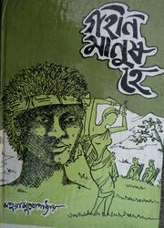 Cover of: Gahin Manush He