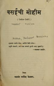 Cover of: Vasac mohma