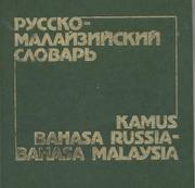 Cover of: Russko-Malayziyskiy slovarʹ (Russian-Malaysian Dictionary)
