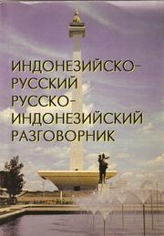 Cover of: Indoneziysko-Russkiy, Russko-Indoneziyskiy Razgovornik (Indonesian-Russian, Russian-Indonesian Phrase-Book) | V. A. Pogadaev