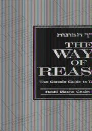 Cover of: The Ways of Reason