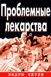 Cover of: Problem Drugs (Russian edition) | Andrew Chetley