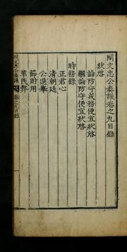 Cover of: Min Munchʻung Kong chuŭi | Chin-wŏn Min