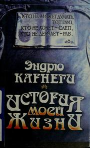 Cover of: Istorii︠a︡ moeĭ zhizni by Andrew Carnegie