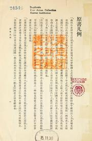 Cover of: Jilin sheng zhi lin ye |