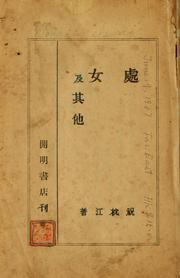 Cover of: Chu nu ji qi ta by Zhenjiang Zhu