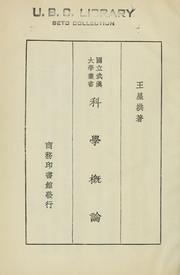 Cover of: Ke xue gai lun | Xinggong Wang