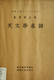 Cover of: Tian wen xue ming ci | Guo li bian yi guan (China)