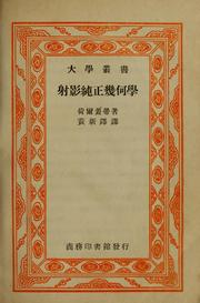 Cover of: She ying chun zheng ji he xue |