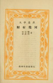 Cover of: Jie xi ji he by Yanxuan He