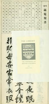 Cover of: Wei sheng chu yan by