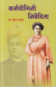 Cover of: Karmayoginee Nivedita by
