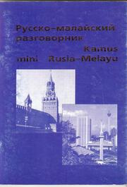 Cover of: Russko-Malayskiy Razgovornik (Russian-Malay Phrasebook)