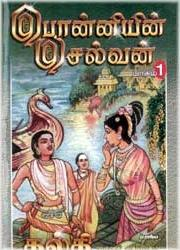 Cover of: Ponniyin selvan