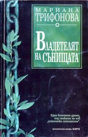 Cover of: Vladeteli͡a︡t na sŭnishtata