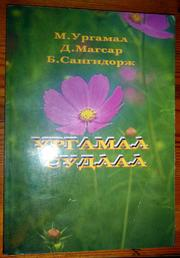 Cover of: Urgamal sudlal by Magsaryn Urgamal