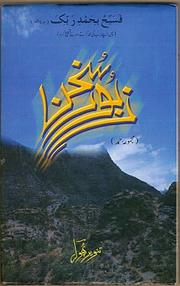 Cover of: Zaboor-e-Sukhan by Tanwir Phool