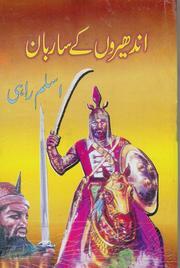 urdu novels list free download pdf by aslam rahi