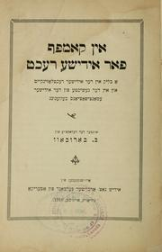 Cover of: In ḳampf far Idishe rekhṭ | Ber Borochov