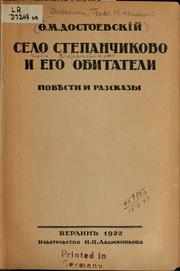 Cover of: Село Степанчиково и его обитатели / Selo Stepanchikovo i ego obitateli (The village of Stepanchikovo and its inhabitants. From the notes of an unknown)