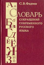 Cover of: Russian Dictionary of Abbreviations of Contemporary Russian