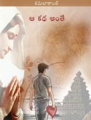 Cover of: Ā katha antē