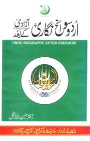 Publisher: Shoba e Urdu Karachi University | Open Library